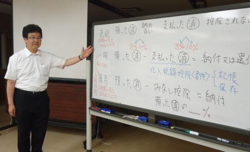 川根本町商工会本所 消費税改正後の経理事務対策(一般課税向)